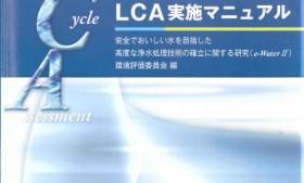 浄水施設を対象としたLCA実施マニュアル