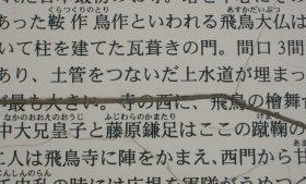日本最古の土管水道管 -奈良県明日香村の飛鳥寺跡から出土-