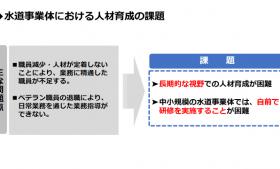 日本水道協会研修事業の紹介